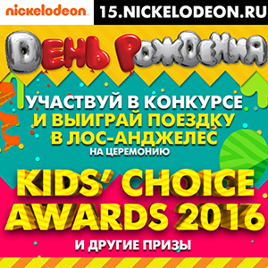 Kids' Choice Awards 2016